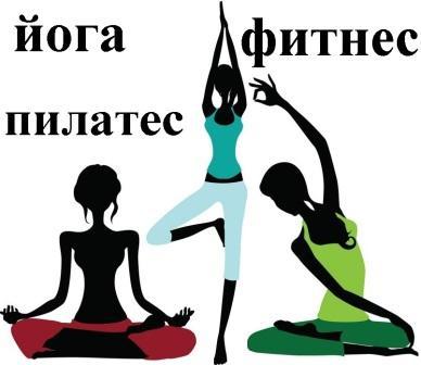 йога фитнес аэробика